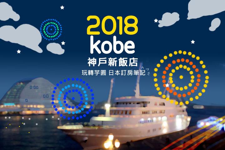 2018-kobe-new-hotel