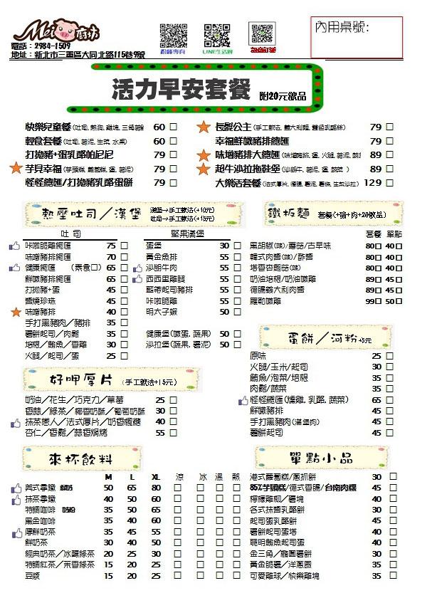 2018-meipig-menu
