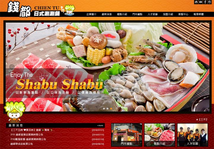 chientu-website