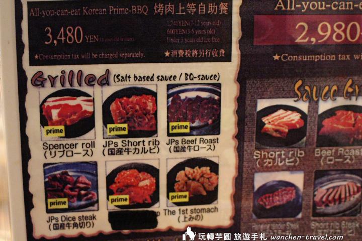fufutei-bbq-menu-01