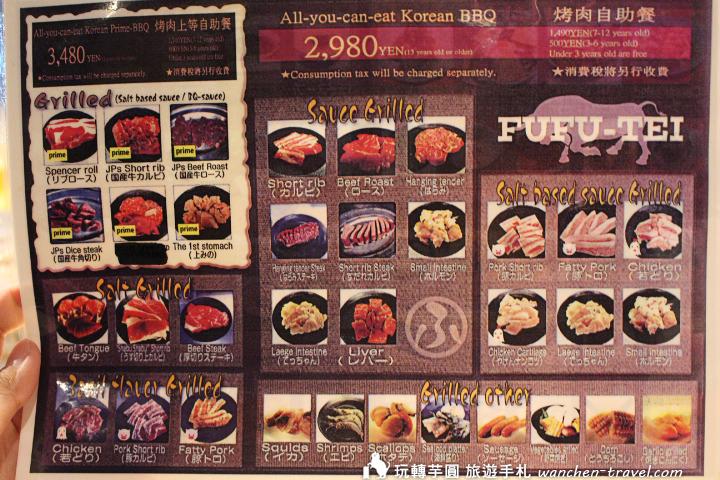 fufutei-bbq-menu-02