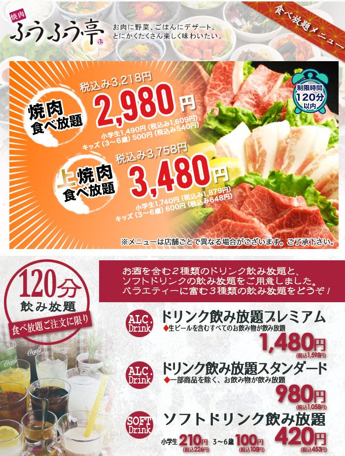 fufutei-price