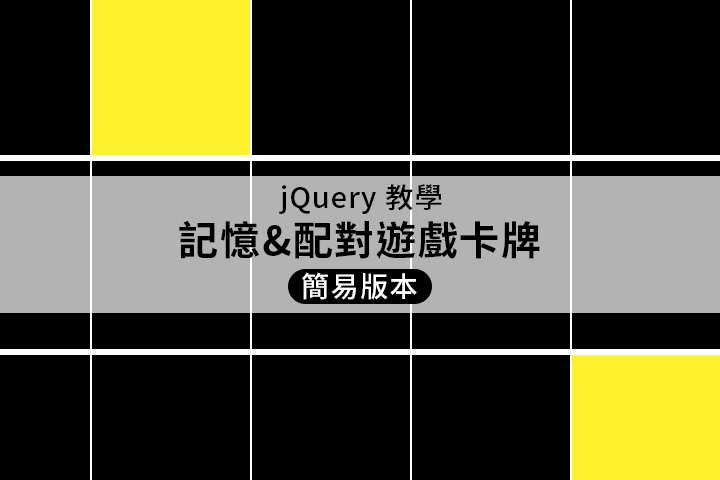 memory-game-jquery-easy