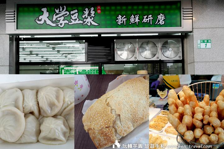 sanxia-university-soy-milk
