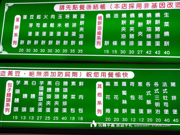 university-soy-milk-menu-02