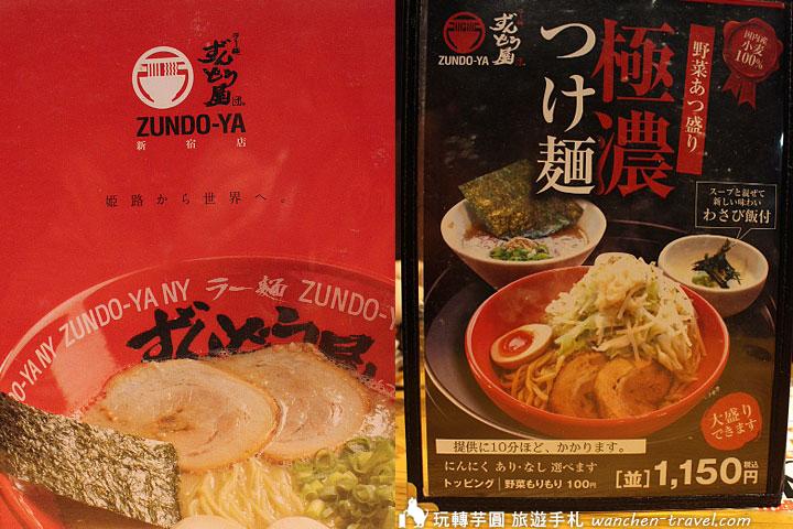zundouya-menu-01