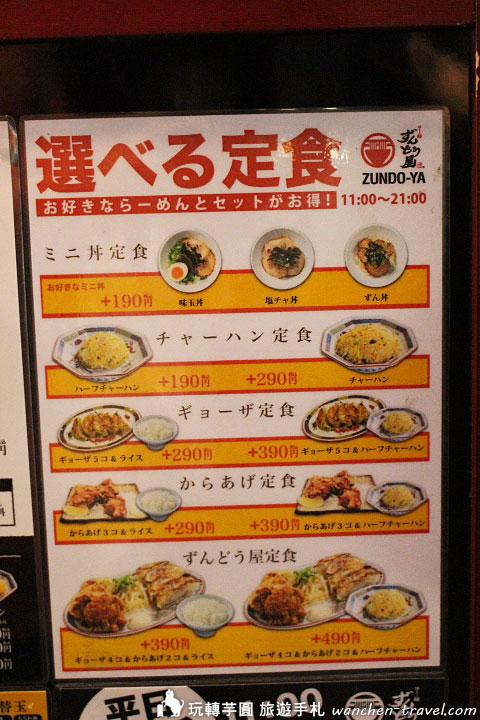 zundouya-menu-04