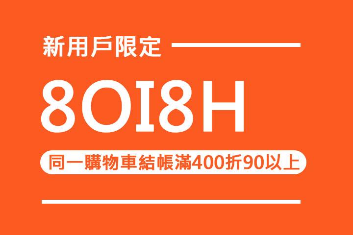 klook優惠碼2018 台灣用戶可用、首購限定、限時折價碼(2018/11/14更新)