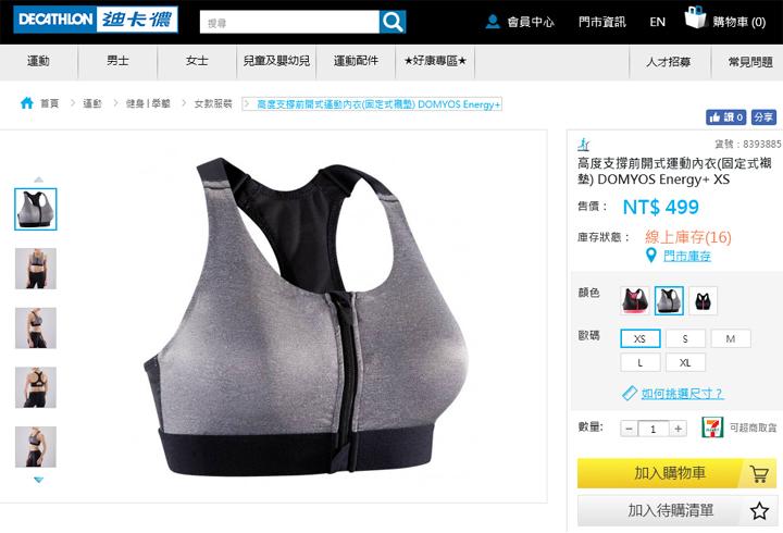 decathlon-sports-underwear-web