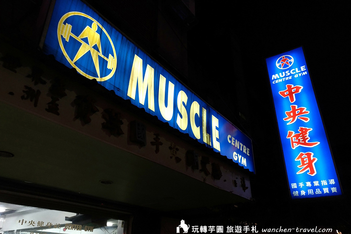 huangmusclecenter