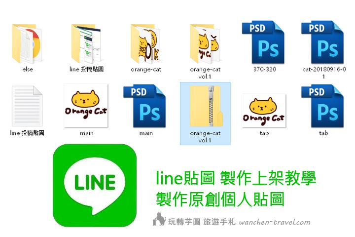 line-sticker-teach