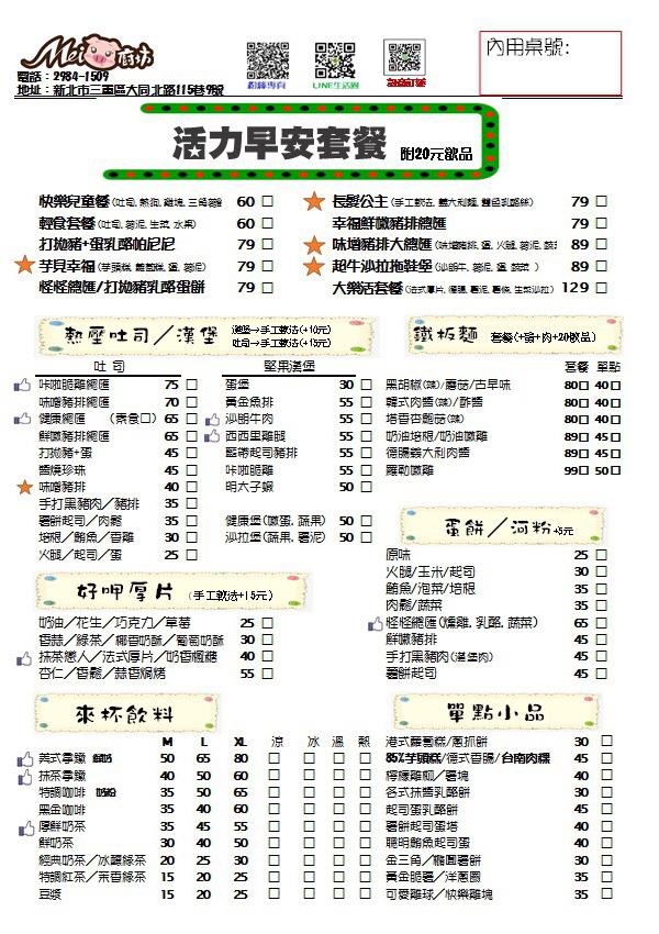 meipig-menu-201809