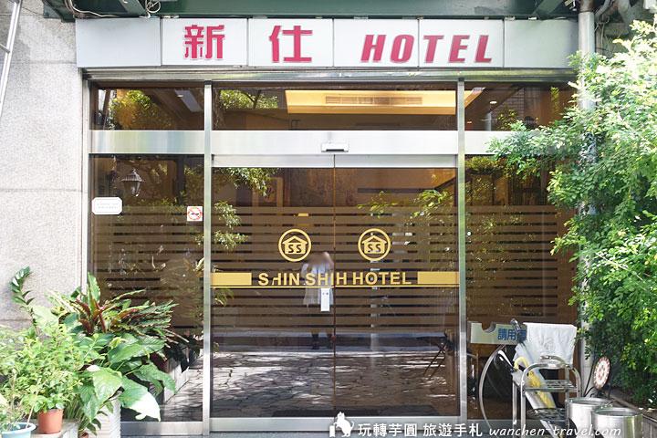 shin-shih-hotel