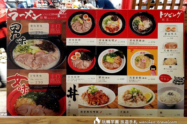taipei-ryukyu-shinmen-tondou-menu-01