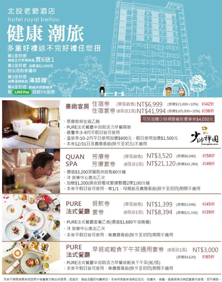 08-hotelroyal-itf-2018
