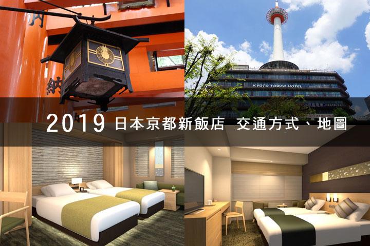 2019-kyoto-new-hotel