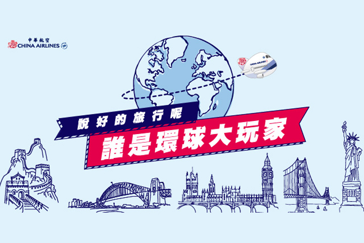 china-airlines-itf-2018