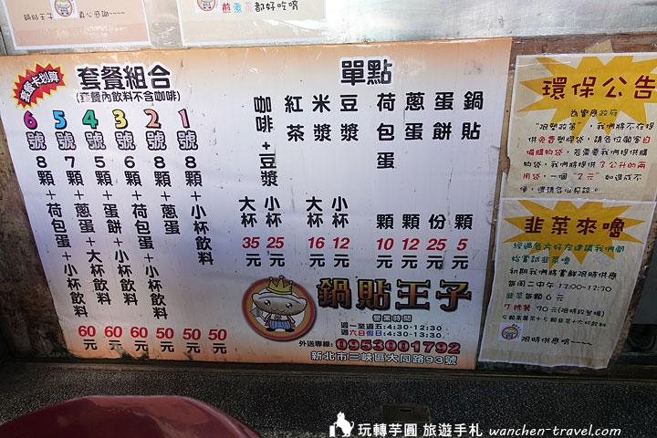 fried-dumpling-menu