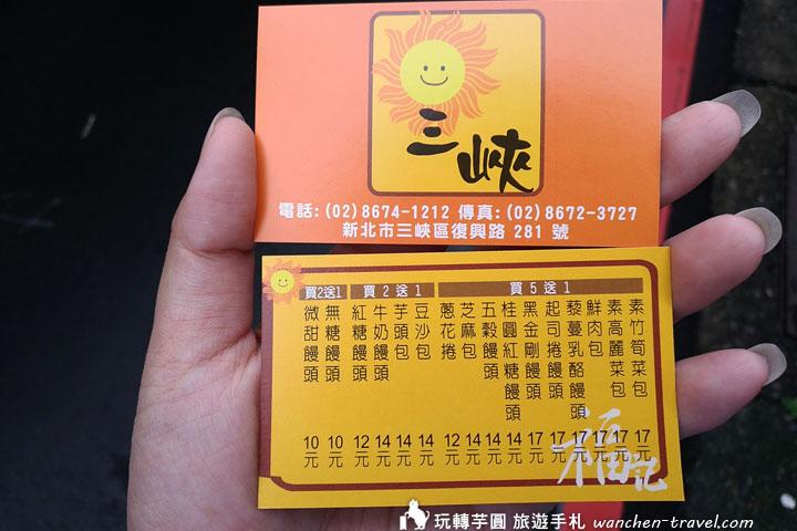 sanxia-bun_181013_0015