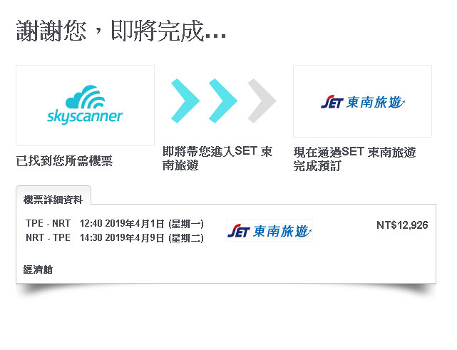 skyscanner-air-tickets-14