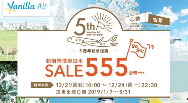 香草航空機票 優惠555起
