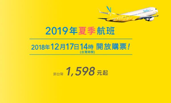 2019香草航空夏季航班