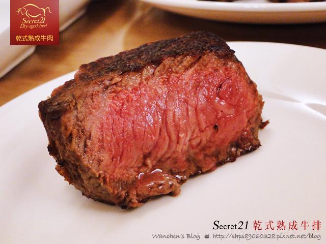 Secret21 乾式熟成牛排DSC01280