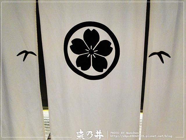 DSC鐵板懷石 染乃井02055