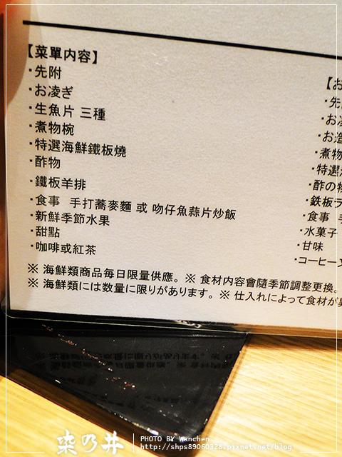 DSC鐵板懷石 染乃井02083