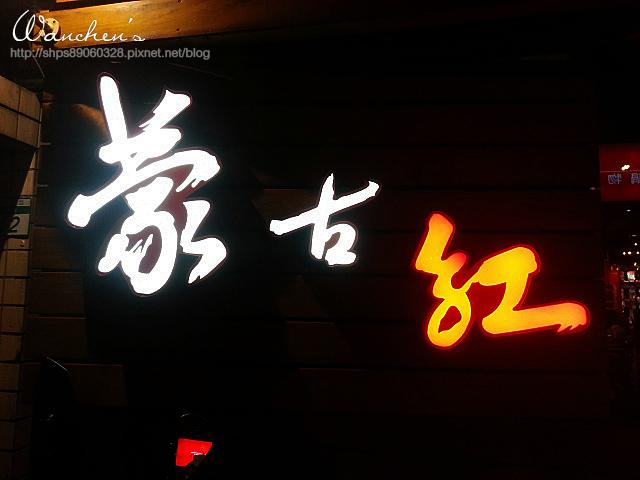 20140515麻辣火鍋台北蒙古紅_192943