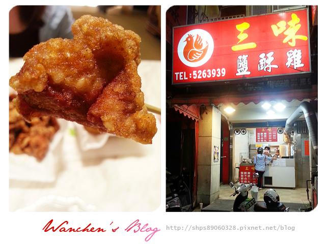20140508新竹美食三味鹽酥雞鹹酥雞_211759