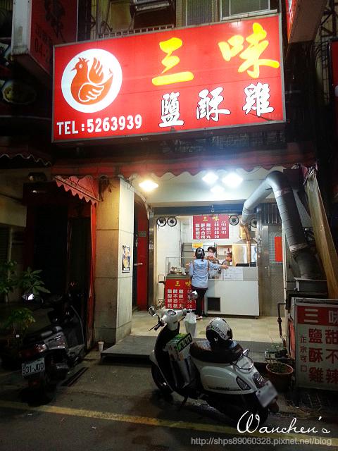 20140508新竹美食三味鹽酥雞鹹酥雞_211807