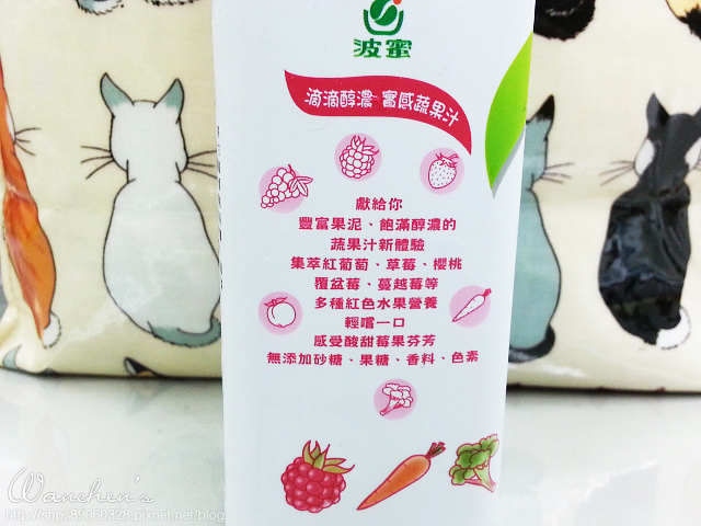 20140616波蜜一日蔬果 100%紅色濃蔬果汁_131226