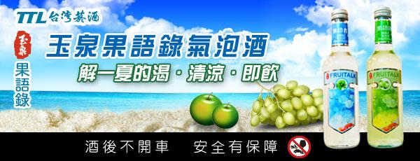 20140526台灣菸酒玉泉果語錄氣泡酒_203101