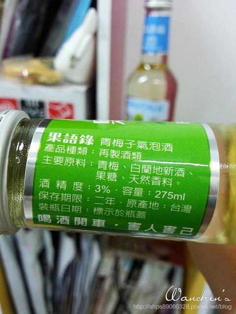 20140526台灣菸酒玉泉果語錄氣泡酒_203105