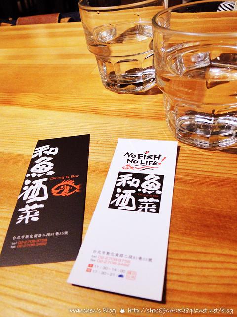 DSC 和魚酒菜 06882