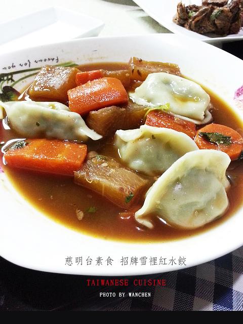 20140603台北素食推薦慈明台素食水餃_195616
