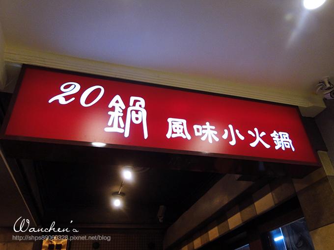 DSC雲南干鍋20鍋05287