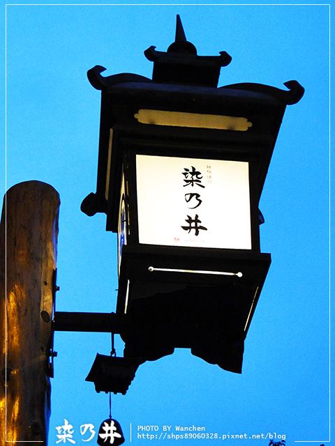 DSC鐵板懷石 染乃井02053
