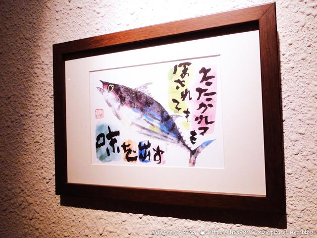 DSC 和魚酒菜 06796