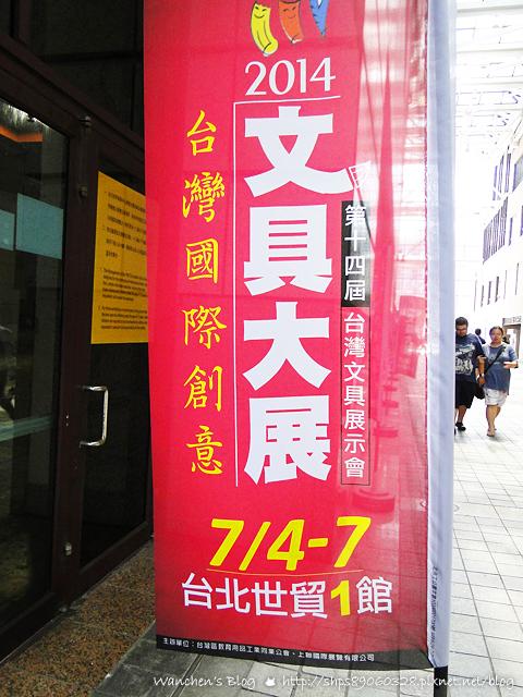文具控 2014文具展