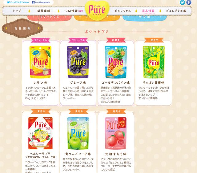 Pure軟糖