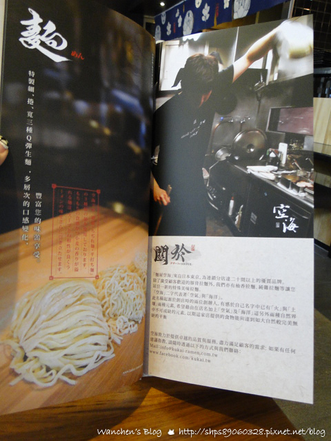 台中美食 空海拉麵