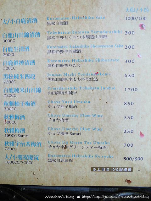桃園 東街日本料理(大有店)