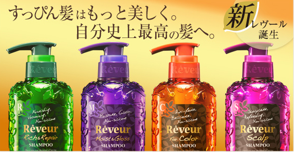 Reveur 芮芙茹洗髮精護髮乳