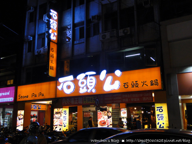 台北火鍋 石頭公