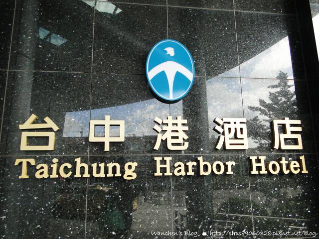 台中飯店住宿 台中港酒店 近高美濕地