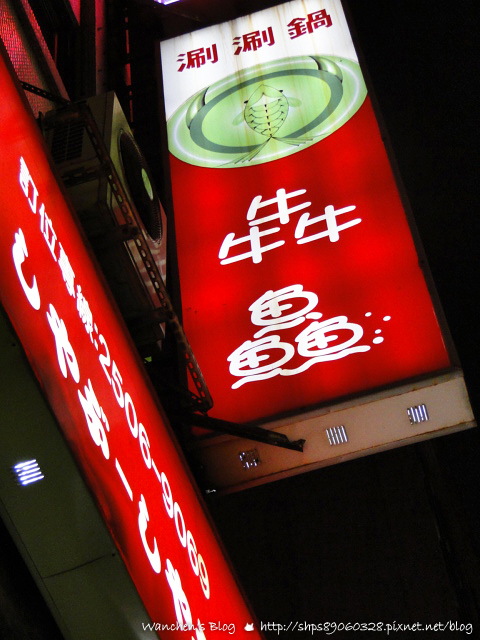 壽星優惠餐廳 犇鱻涮涮鍋
