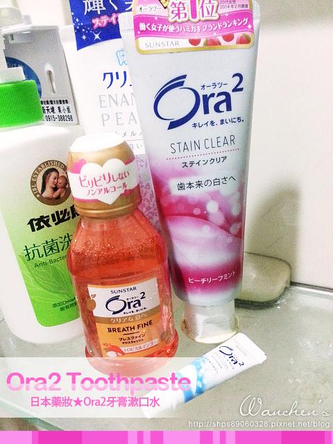 Ora2牙膏漱口水 Ora2 Toothpaste