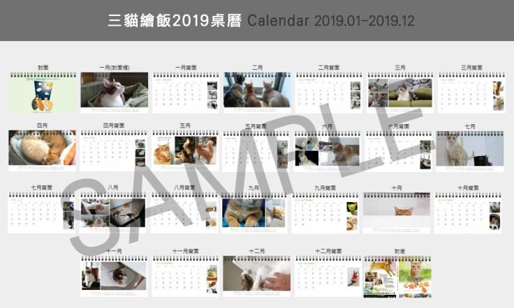 2019-3cats-calendar-sale